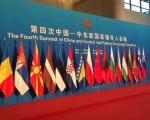 16+1 Initiative and China's Interest in Central and Eastern Europe