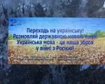 Sprachenpolitik in der Ukraine